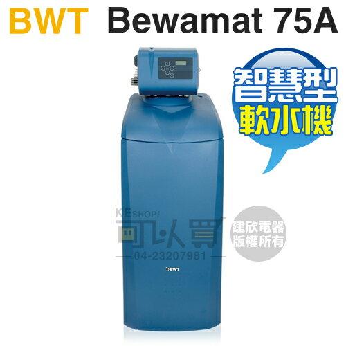 [可以買] BWT 德國倍世 ( Bewamat 75A ) 全屋式智慧型軟水機《送專人到府基本安裝》