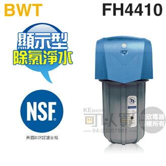 [可以買] BWT 德國倍世 ( FH4410 ) 顯示型除氯淨水設備《送專人到府基本安裝》