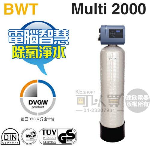 [可以買] BWT 德國倍世 ( Multi 2000 ) 全電腦智慧型除氯淨水設備《送專人到府基本安裝》