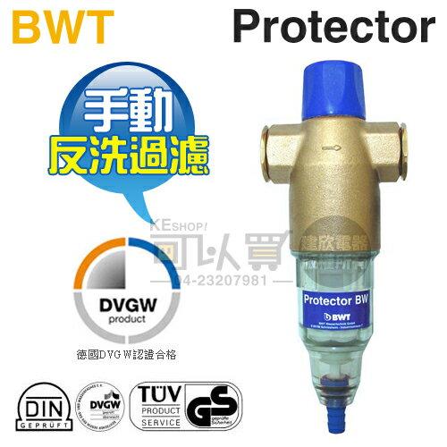 [可以買] BWT 德國倍世 ( Protector ) 手動反洗雜質過濾器《送專人到府基本安裝》