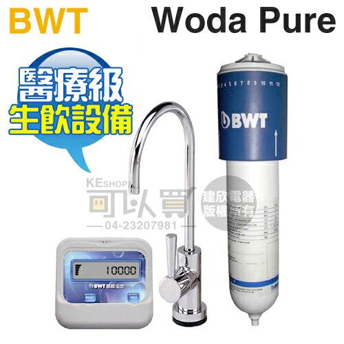 [可以買] BWT 德國倍世 ( Woda Pure ) 醫療級生飲水淨水設備《送專人到府基本安裝》