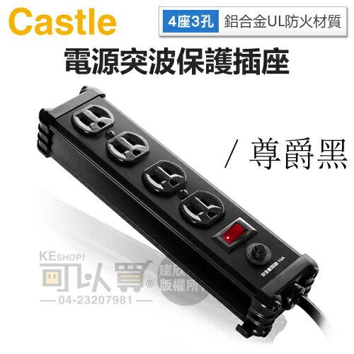 Castle 蓋世特 ( IA4-SB ) 4座3孔 1.8米鋁合金電源突波保護插座-尊爵黑 -原廠公司貨 [可以買]