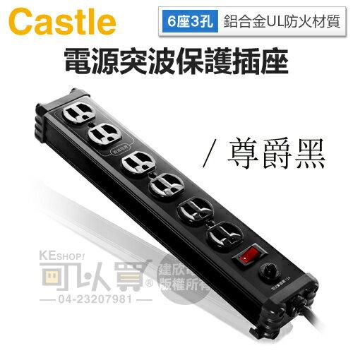 Castle 蓋世特 ( IA6-SB ) 6座3孔 1.8米鋁合金電源突波保護插座-尊爵黑 -原廠公司貨 [可以買]