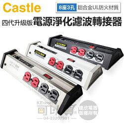 Castle 蓋世特 ( OH-T8B IV ) 第四代升級版 8座3孔電源淨化濾波轉接器-三色可選 -原廠公司貨 [可以買]