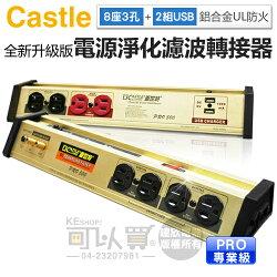 Castle 蓋世特 ( PLF-500 PRO ) 全新升級版 8座3孔電源淨化濾波轉接器 -原廠公司貨 [可以買]