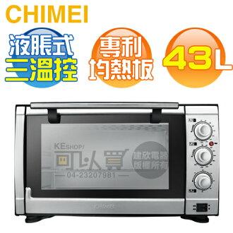[可以買] CHIMEI 奇美 ( EV-43P0ST ) 43L 專業級液脹式三溫控電烤箱