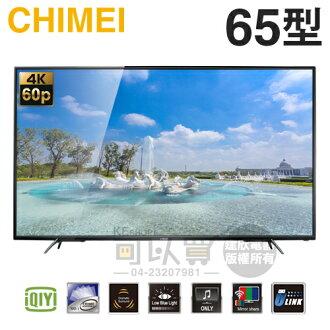 [可以買] CHIMEI 奇美 ( TL-65M100 ) 65型【M100系列】4K聯網高畫質多媒體液晶顯示器《免運自助價,花東/偏區-運費另洽》