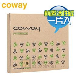 Coway 格威 ( 3110611 ) 活性碳前置濾網 適用 AP-0808KH [可以買]