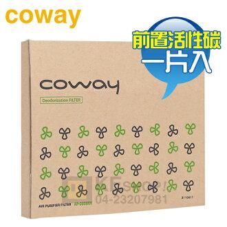 [可以買] Coway 格威 ( 3110611 ) 活性碳前置濾網 適用 AP-0808KH
