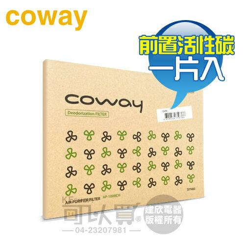 [可以買]Coway格威(3211483)活性碳除臭濾網-1入不含框-適用AP-1009CH