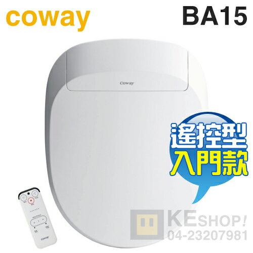 [可以買]Coway 格威( BA15 ) 遙控型數位馬桶座【入門款】《送專人到府基本安裝》