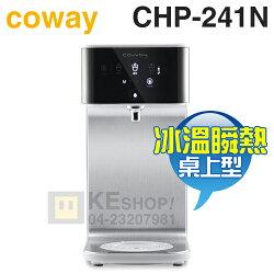Coway 格威( CHP-241N ) 濾淨智控飲水機【冰溫瞬熱桌上型】《送專人到府基本安裝》 [可以買]