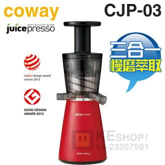 [可以買]Coway 格威( CJP-03 / CJP03 ) Juicepresso 三合一慢磨萃取原汁機 慢磨機(公司貨)