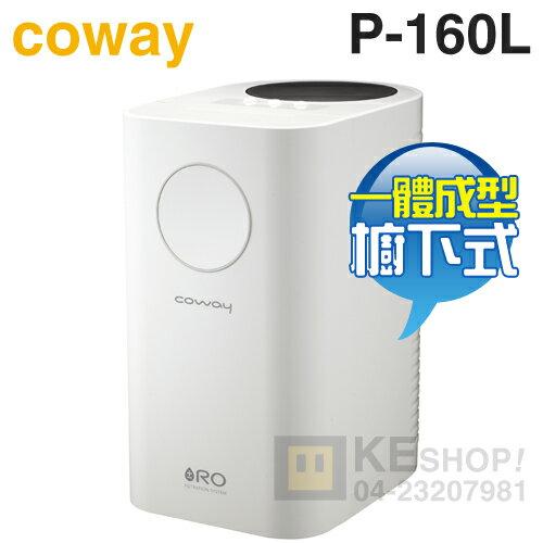 [可以買] Coway 格威( P-160L ) Circle 一體成型櫥下式RO淨水器《送專人到府基本安裝》