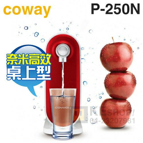 [可以買]Coway 格威( P-250N ) 奈米高效淨水器【桌上型】《送專人到府基本安裝》