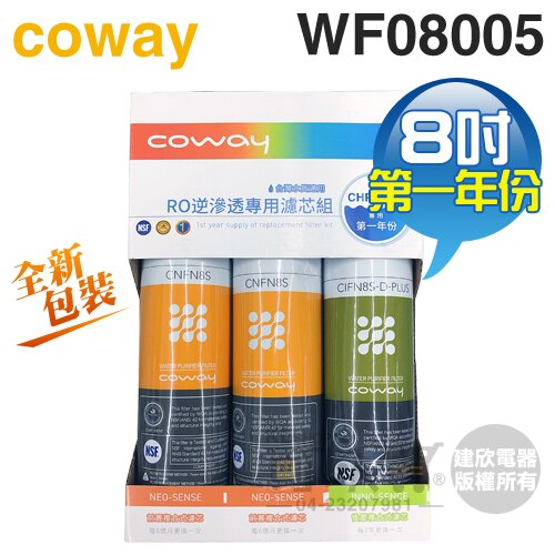 Coway 格威( WF08005 ) RO逆滲透專用濾芯組【8吋第一年份】適用 CHP-06DL、CHP-260L、P-07CL [可以買]