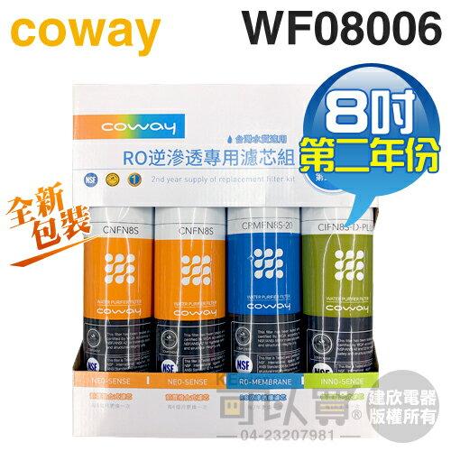 Coway 格威( WF08006 ) RO逆滲透專用濾芯組【8吋第二年份】適用 CHP-06DL、CHP-260L、P-07CL [可以買]