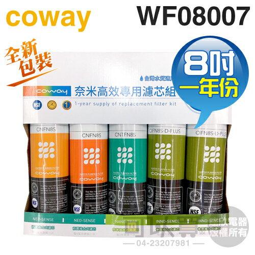 [可以買] Coway 格威( WF08007 ) 奈米高效專用濾芯組【8吋一年份】適用 P-250N