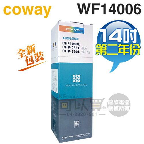 [可以買] Coway 格威( WF14006 ) RO逆滲透專用濾芯組【14吋第二年份】適用 CHPI-08BL、CHP-06EL、CHP-590L
