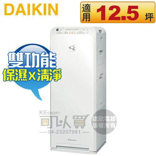 【結帳折$300】DAIKIN 大金 ( MCK55USCT-W ) 美肌保濕型空氣清淨機 -靚白 [可以買]