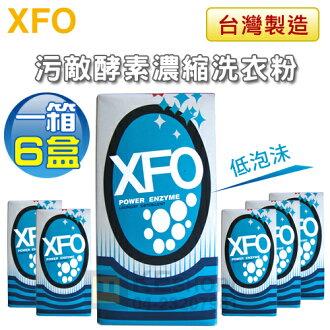 【一箱6盒↘免運特惠組】XFO 污敵 酵素低泡沫濃縮洗衣粉 - 專業滾筒洗衣機專用