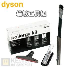 [可以買] dyson 戴森 Allergy Kit 過敏工具組【原廠公司貨-DC34/DC37/DC48/DC57/DC62等適用】