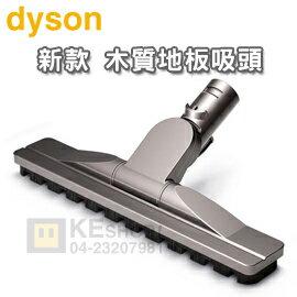 [可以買] dyson 戴森 新款 木質地板吸頭【原廠公司貨-DC34/DC37/DC48/DC57/DC62等適用】