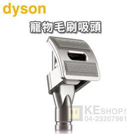 [可以買] dyson 戴森 寵物毛刷專用吸頭【原廠公司貨-DC34/DC37/DC48/DC57/DC62等適用】