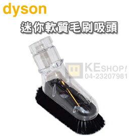 [可以買] dyson 戴森 迷你軟質毛刷吸頭【原廠公司貨-DC34/DC37/DC48/DC57/DC62等適用】