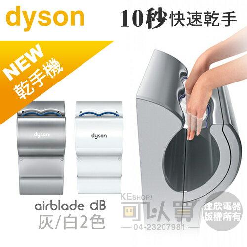 [可以買] dyson 戴森 ( AB14 ) Airblade dB 乾手機 / 烘手機《最快速最衛生的乾手機》