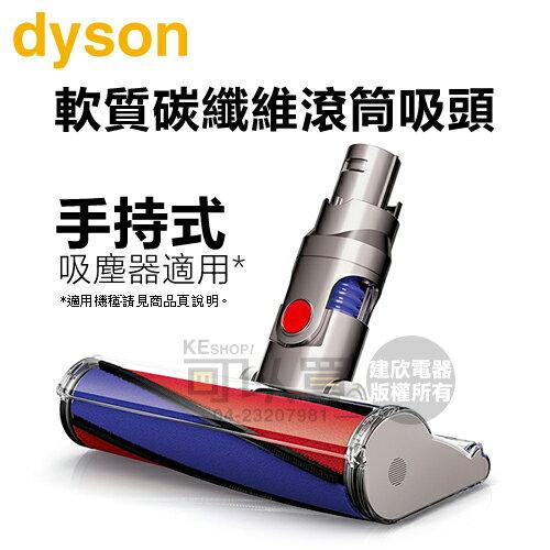 [可以買] dyson 戴森 軟質碳纖維滾筒吸頭 fluffy【原廠公司貨-手持吸塵器適用*】