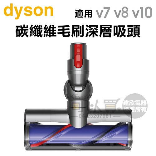 可以買數位商城 【APP領券9折】dyson 戴森 碳纖維毛刷深層吸頭 -原廠公司貨【適用V7、V8、V10系列】 [可以買]