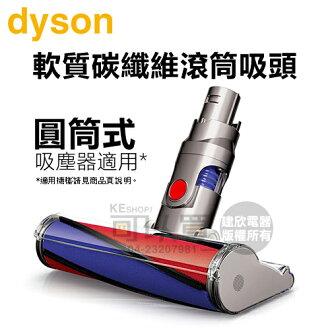 [可以買] dyson 戴森 軟質碳纖維滾筒吸頭 fluffy【原廠公司貨-圓筒式吸塵器適用*】