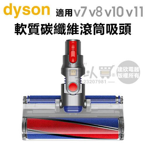 [可以買]dyson戴森軟質碳纖維滾筒吸頭fluffy-新式接頭版-原廠公司貨【手持吸塵器適用*】