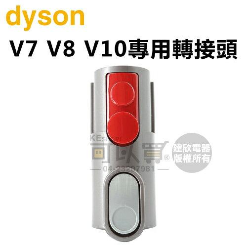 [可以買] dyson 戴森 V7 V8 V10 專用轉接頭 -原廠公司貨【可接舊款-床墊/寵物/無纏結/狹縫吸頭...等】
