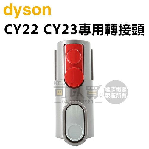 [可以買]dyson戴森CY22CY23專用轉接頭-原廠公司貨【可接舊款-床墊/寵物/無纏結/狹縫吸頭...等】