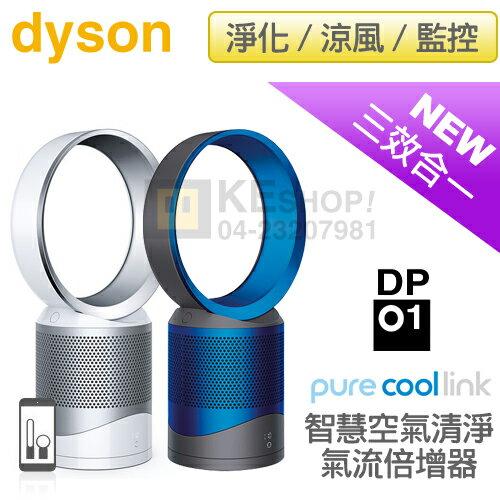 [可以買]【回函再送濾網兌換券乙張】公司貨 2年保固 dyson 戴森(DP01) Pure Cool Link 智慧空氣清淨氣流倍增器-藍/白
