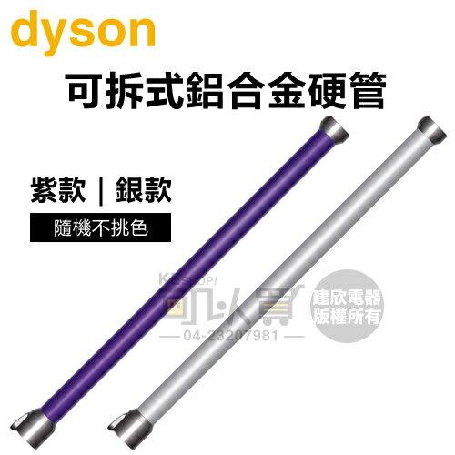 [可以買] dyson 戴森 可拆式鋁合金硬管-紫 鋁管 延長管 【原廠公司貨-DC61、DC62、HH08 baby、DC34 animal適用】