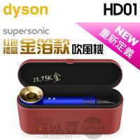戴森Dyson吹風機推薦到【藍色金箔限定款】dyson 戴森 ( HD01 ) Supersonic 23.75K金箔版吹風機 -原廠公司貨 [可以買]就在可以買數位商城推薦戴森Dyson吹風機
