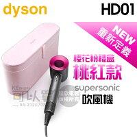 戴森Dyson到[可以買] 【櫻花粉禮盒限定版】dyson 戴森 ( HD01/P ) Supersonic 吹風機-桃紅款 原廠公司貨