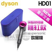 戴森Dyson到[可以買] 【深藍色禮盒限定版】dyson 戴森 ( HD01/P ) Supersonic 吹風機-桃紅款 原廠公司貨