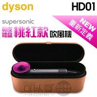 戴森Dyson到[可以買] 【真皮盒裝限量版】dyson 戴森 ( HD01/P ) Supersonic 吹風機-桃紅款 -原廠公司貨