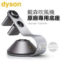 戴森Dyson吹風機推薦到dyson 戴森 ( Display Stand ) Supersonic 吹風機專用底座 -原廠公司貨 [可以買]就在可以買數位商城推薦戴森Dyson吹風機