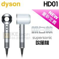 戴森Dyson到[可以買] ★2/28前回函再送戴森2000抵用券★ dyson 戴森 (HD01/W) Supersonic 吹風機-銀白款 原廠公司貨