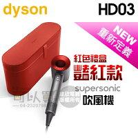 戴森Dyson吹風機推薦到【紅色禮盒特別版★6/30前登錄送2000抵用券】dyson 戴森 ( HD03/R ) 新一代 Supersonic 吹風機-豔紅款 -原廠公司貨 [可以買]就在可以買數位商城推薦戴森Dyson吹風機