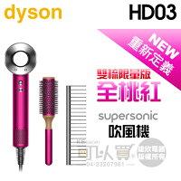 美容家電到【限量雙髮梳特別版】dyson 戴森 ( HD03/P ) 新一代 Supersonic 吹風機-全桃紅 -原廠公司貨 [可以買]夜殺
