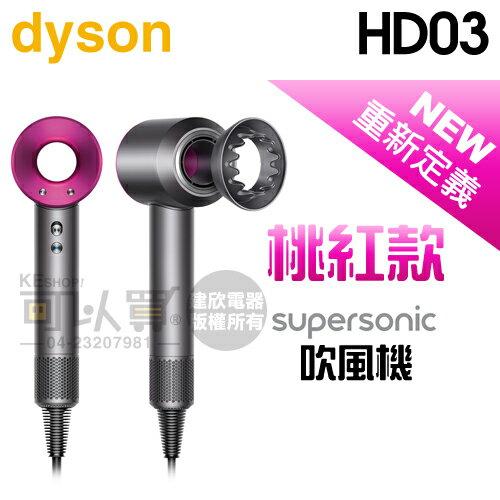 【4/30前登錄送原廠底座】dyson 戴森 ( HD03/P ) 新一代 Supersonic 吹風機-桃紅款 -原廠公司貨 [可以買]