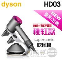 戴森Dyson吹風機推薦到【節日特別版★內含底座】dyson 戴森 ( HD03/P ) 新一代 Supersonic 吹風機-桃紅款 -原廠公司貨 [可以買]就在可以買數位商城推薦戴森Dyson吹風機
