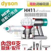 戴森Dyson無線吸塵器推薦到【特惠組搶購中】dyson 戴森 V7 Mattress HH11 手持除塵蟎吸塵器 -原廠公司貨 [可以買]就在可以買數位商城推薦戴森Dyson無線吸塵器