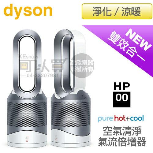 【限時領券再93折】【10/31前回函送戴森2000券】dyson 戴森 ( HP00/W ) Pure Hot+Cool 空氣清淨 涼暖氣流倍增器-白 [可以買]